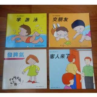学游泳 / 交朋友 / 發脾氣 / 客人来了 / 好習慣 小書册
