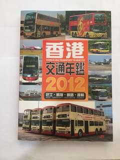 珍藏 交通工具 巴士書