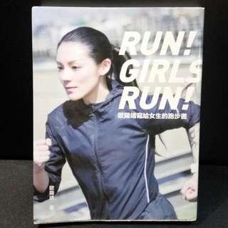 Run Girls Run 歐陽靖寫給女生的跑步書 肥胖、憂鬱症者靠跑步重拾自信的故事 運動 台版二手繁體書 95%new