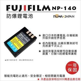 樂華 FOR Fuji NP-140 相機電池 鋰電池 防爆 原廠充電器可充 保固一年
