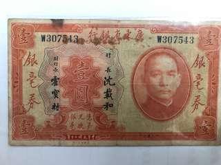 廣東省銀行 1圓 紙幣