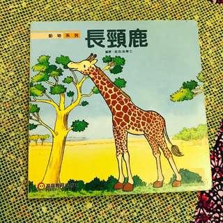 Kid learn Chinese 幼兒硬板中文繪本,親子,長頸鹿,動物 board book