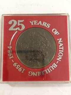 1959-1984 25 years of Nation Building $5 Commemorative Copper Nickel Coin