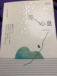 Middle 等心息 散文集