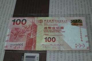 JP000064 中銀 2014年 一百圓 紙幣 $100