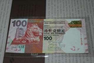 AS001838 HSBC 2010年 $100