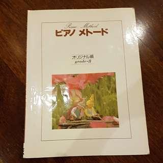 Yamaha Piano Method Grade 8