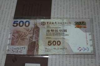 EG222777 中銀 2014年 $500