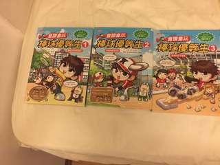 台灣漫畫 棒球優等生 全套6冊