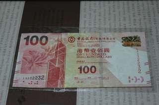 LX232232 中銀 2015年 $100