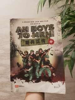 Ah boys to men part 2 book