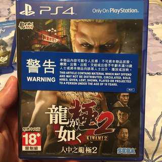 PS4 人中之龍 極2 中文版 全新