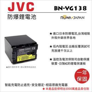 樂華 FOR Jvc BN-VG138 相機電池 鋰電池 防爆 原廠充電器可充 保固一年