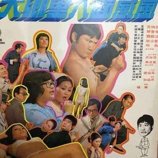 Chinese record vinyl Lp