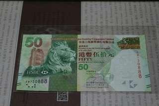 AW730888 HSBC 2010年 $50