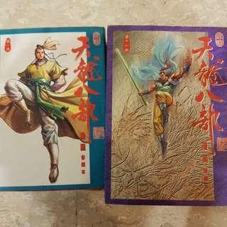 天龙八部 合订本 - full set of 21 volumes (missing volume 5)