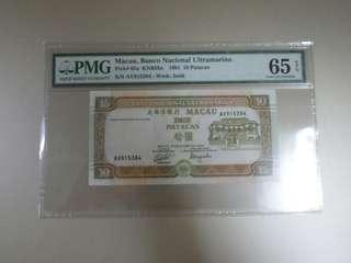 65EPQ1991年澳門十元