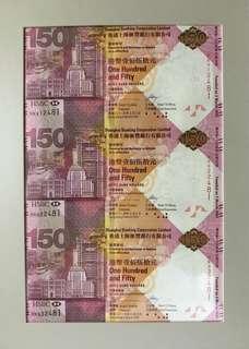 (三連HK91-932481)2015年 匯豐銀行150週年紀念鈔 HSBC150 - 匯豐 紀念鈔 (本店有三天退貨保證和換貨服務)
