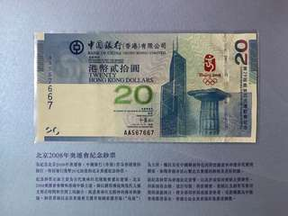 (號碼:AA567667)2008年 第29屆奧林匹克運動會 北京奧運會 紀念鈔- 香港奧運 紀念鈔 (本店有三天退貨保證和換貨服務)