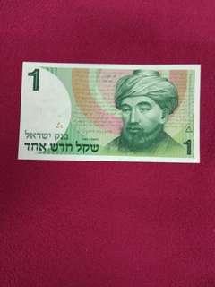 Israel 1 new sheqel 1986 issue