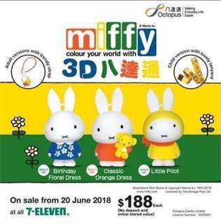 Miffy 3D 八達通預訂