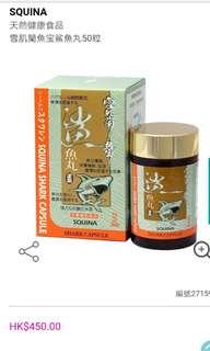 雪肌蘭 SQUINA 魚寶鯊魚丸 SHARK capsule vitamin 50粒