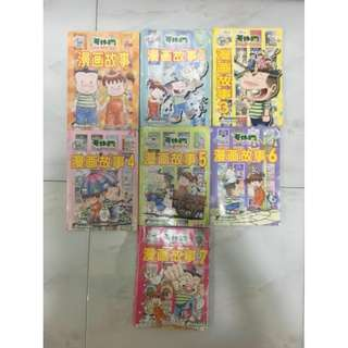 哥妹俩 Comic Book (Chapter 1-7)