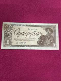 Russia 1 ruble 1938 issue