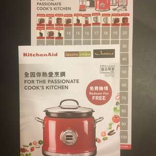 Jasons ichiba Stamp 印花 kitchen aid