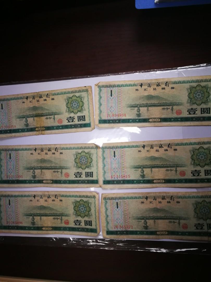 中國銀行 外匯券 10圓1張