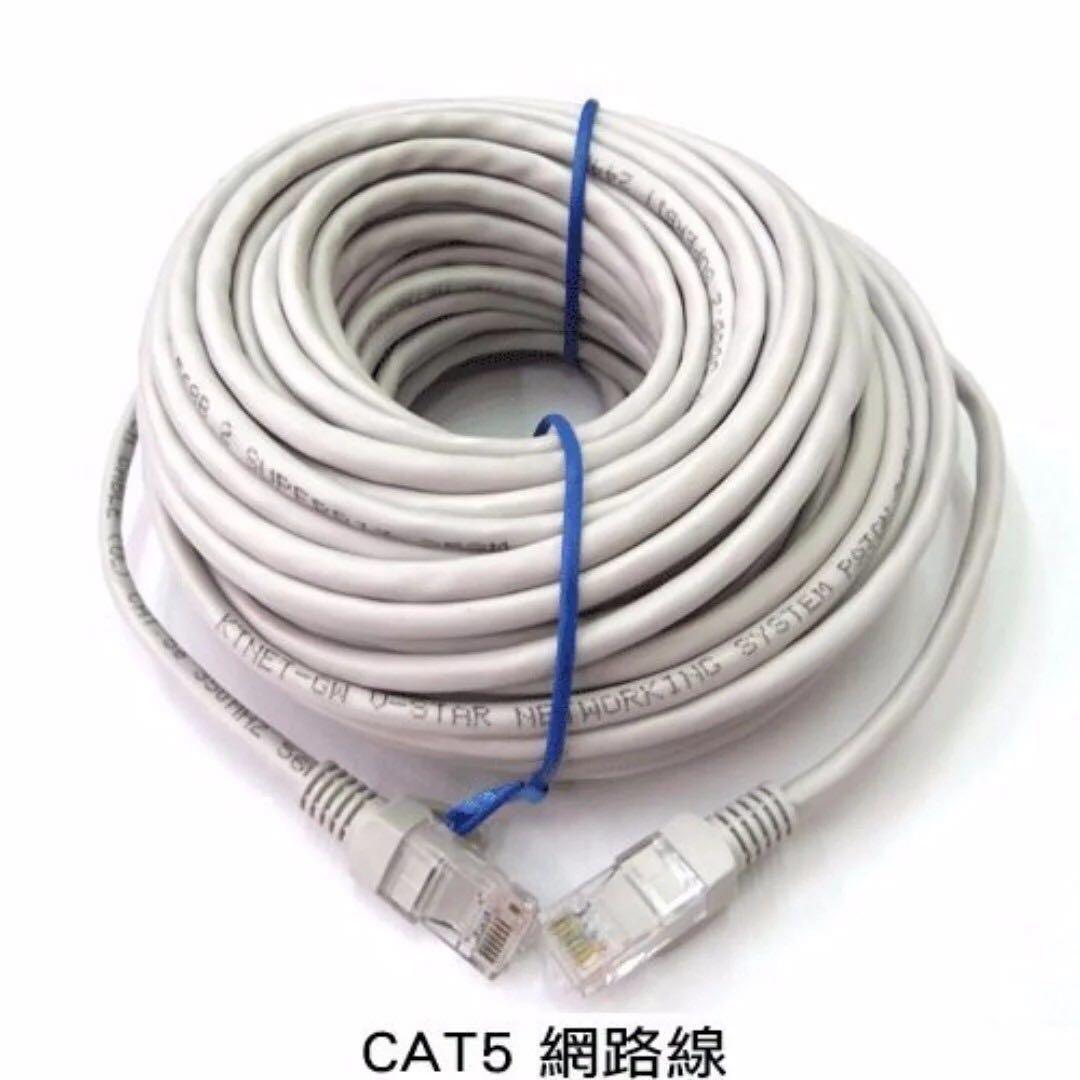 豐原專區→下殺全新高優質Cat. 5e UTP RJ45 高速寬頻網路線15米/15公尺 台中豐原