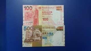 獅子號 匯豐銀行500元 豹子膽號中銀100元兩張共售(可分開賣)己售100元,餘500元張代售