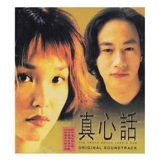 范文芳 Fann Wong (Fan Wen Fang): <真心话 - 电影原声带> 1999 CD (全新未拆)