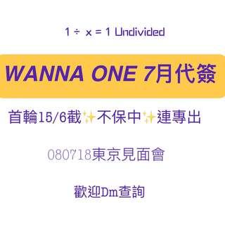 Wanna one 7月代簽