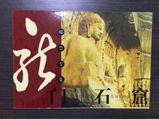 Rare Stamps from LongMen ShiKu (Along Silk Road)