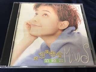 范曉萱 Mavis Fan 好想談戀愛 CD