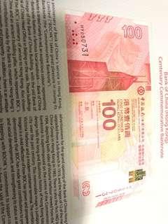 中銀百年紀念鈔