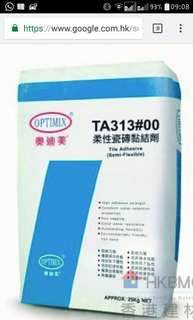 奧迪美TA313柔性瓷磚黏結劑