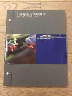 馬會千禧慈善馬票珍藏本 Millennium Sweepsrake Collector's Album
