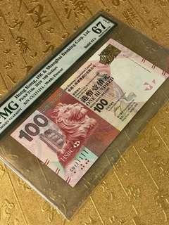 匯豐2010年100圓 頂級號碼 6條1 PMG 嚴評下高分 67EPQ