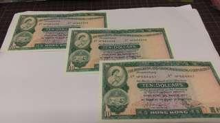 匯豐銀行 1977年 拾圓 三連號