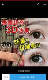 全新三支泰國3D睫毛膏