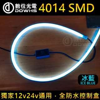 🔥獨家專利設計4014SMD雙色寬壓導光條🔥 12V 24V 導光條 日行燈 小燈 方向燈