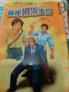 神秘綁架事件 *買其他$10以上的書免費送