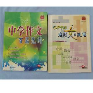 PT3/SPM Chinese Essay & 华文应用文 Bahasa Cina Esei