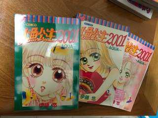 人漁公主2001、麻辣熱吻、心跳回憶、Promise 少女漫畫