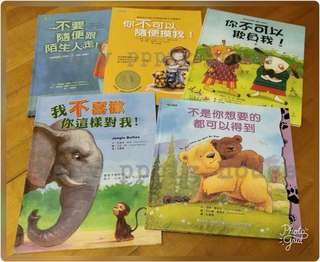 台灣直送《教孩子如何保護自己一套4本書 》
