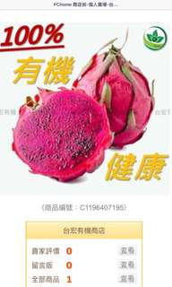 🚚 Dragon fruit