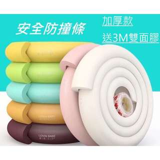 🚚 [hsu__shop] ✨現貨✨  安全防撞條 加厚款 贈送3M雙面膠 11款顏色