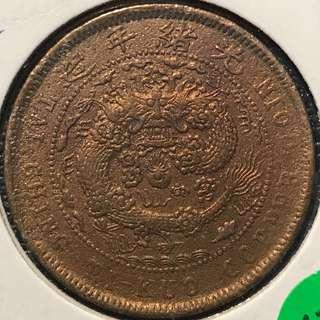 1906 China Peiyang Tai Ching Ti Kou Dragon 🐉 10 Copper Cash, 光绪 大清 铜币 户部 当制钱十文. Genuine 保真!Beautiful Dragon With Clear Head 🐲 & Scales